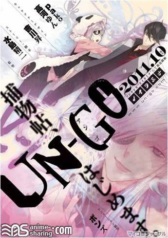 Un-go (2011)Un-go