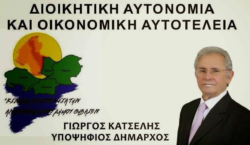Ανακοίνωση Του  Κινήματος  Πολιτών για την Αναγέννηση του Δήμου Θηβαίων  για τις επαναληπτικές εκλογές   της 25ης Μαΐου 2014.