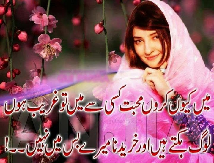 Urdu Poetry Lovers Choice : Beautiful Sad Lovely Urdu Poetry ...