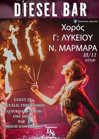 Diesel Μεταγγίτσι Χορός Γ'Λυκείου Ν.Μαρμαρά  18-11-17
