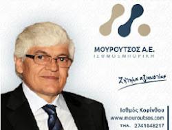 ΜΟΥΡΟΥΤΣΟΣ Α.Ε