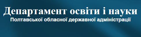 Департамент освіти і науки Полтавської ОДА