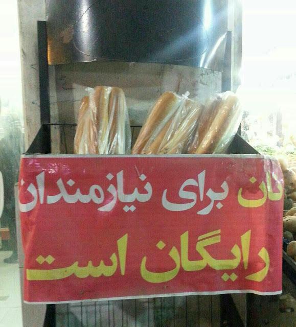 ایران-نانوائي مهربانی در بابلسر
