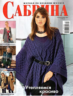 Журнал Сабрина № 9 2011