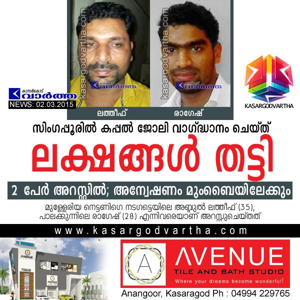 Kasaragod, Cheating, Arrest, Kerala, Accused, Visa, Job, Two arrested for visa scam.