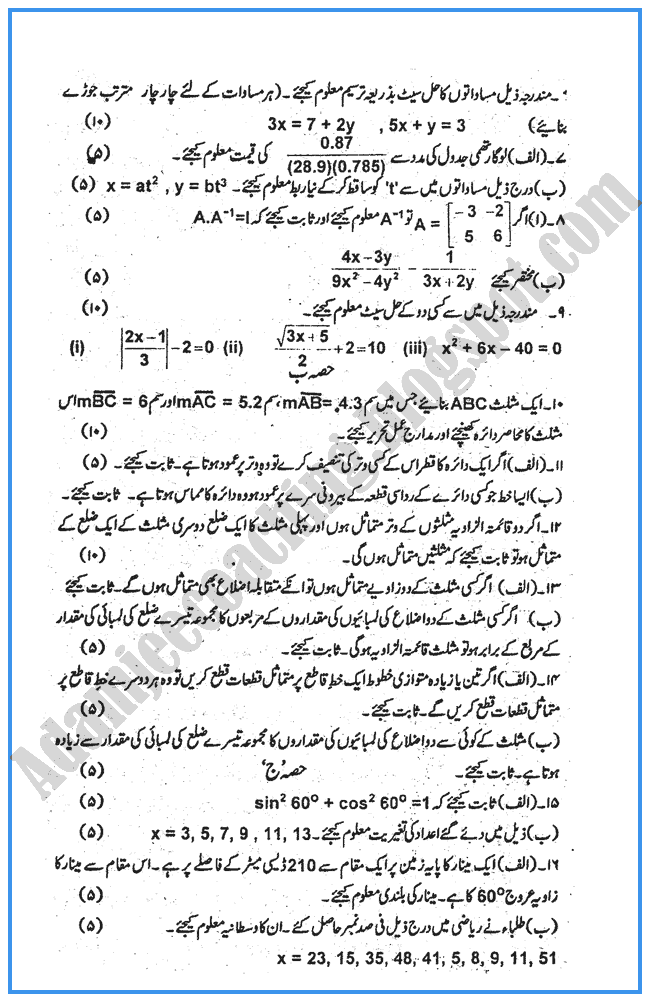 mathematics-urdu-2008-past-year-paper-class-x