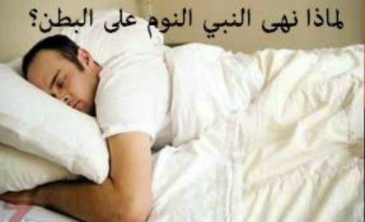 لماذا نهى الرسول صلى الله عليه وسلم عن النوم على البطن ؟