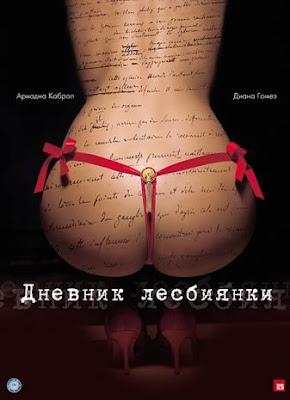 Дневник лесбиянки / Eloise / Eloise's Lover.