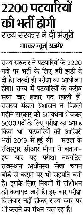 Rajasthan 2200 Patwari Recruitment 2015 Patwari vacancy