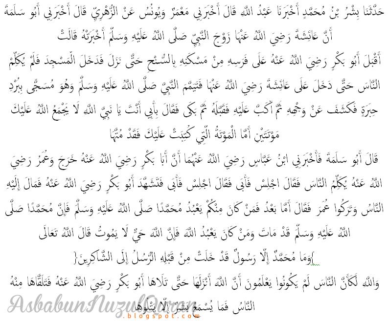 quran surat ali imran ayat 165