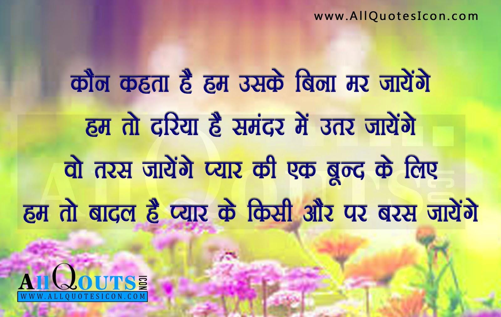 Hindi Quotes and Romantic Shayari HD Wallpapers Best ...