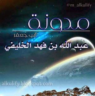 مدونة أبي جعفر عبد الله بن فهد الخليفي