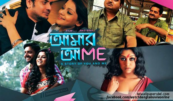 http://www.banglafilmhd.net/aamar-aami/bangla-movie