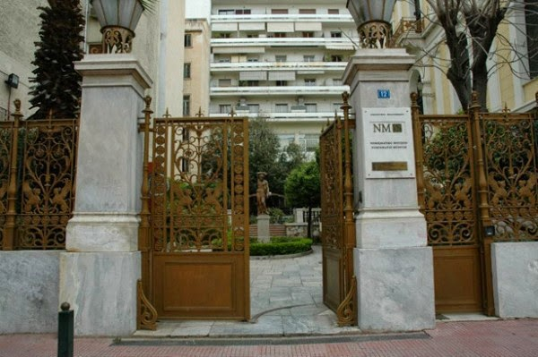 Διεθνές Επιστημονικό συνέδριο για τη μεταλλουργία και την αρχαιολογία στο Νομισματικό Μουσείο