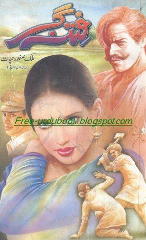 Fitna Gar pdf Novel