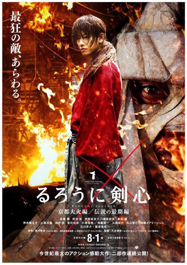 Rurouni Kenshin movies Kyoto Taika hen Densetsu Saigo hen poster