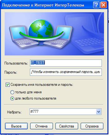 Как создать подключение к интернету через USB модем ИнтерТелекома?