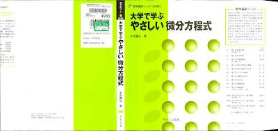 大学で学ぶやさしい微分方程式 [Daigaku De Manabu Yasashi Bibun Hoteishiki] rar free download updated daily