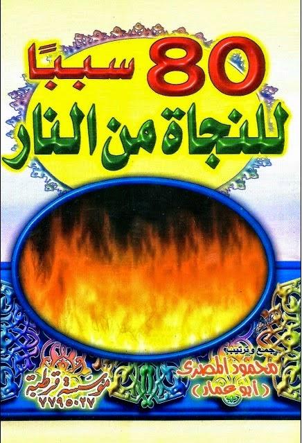 كتاب 80 سببا للنجاة من النار - محمود المصري