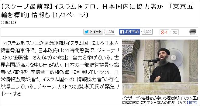 http://www.zakzak.co.jp/society/politics/news/20150128/plt1501281140002-n1.htm