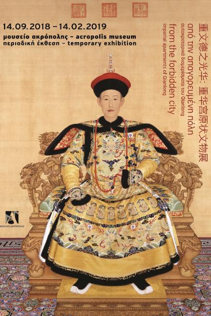 """ΕΚΘΕΣΗ: """"Από την απαγορευμένη Πόλη"""" του Πεκίνου σε έκθεση στο Μουσείο Ακρόπολης"""