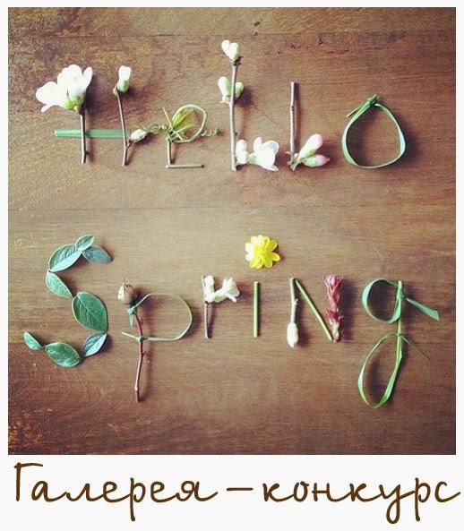 Ждём весну вместе!