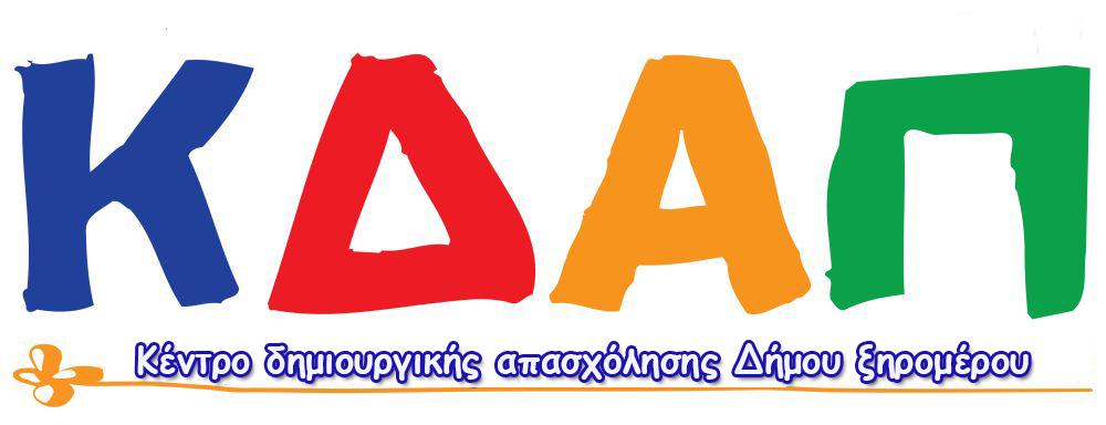 Εγγραφές στο ΚΔΑΠ δήμου Ξηρομέρου