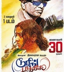 Watch Touring Talkies (2015) DVDScr Tamil Full Movie Watch Online Free Download