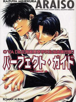 [OVA] Shiritsu Araiso ()