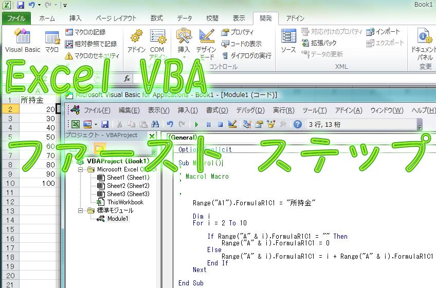 Excel VBA ファーストステップ
