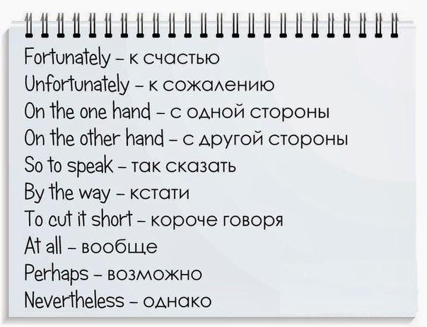 Выучи эти слова