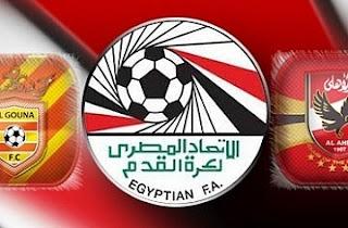 مشاهدة مباراة الاهلي والجونة مباراة كاس مصر اليوم