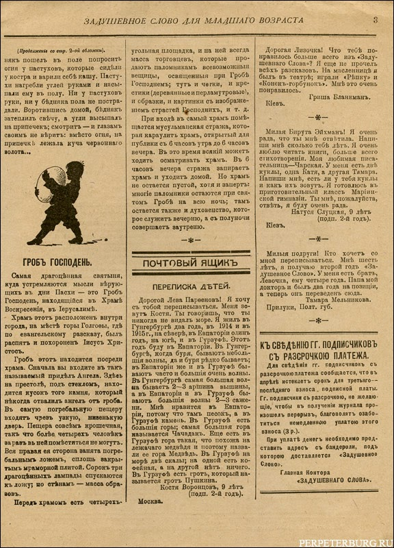 Письма детей в журнал Задушевное Слово в начале XX века