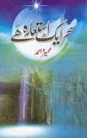 Sahar Ik Istahara Hai (Romantic Urdu Novels) By Umera Ahmad pdf complete in pdf