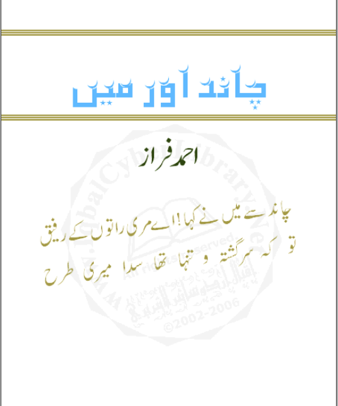 """Chaand Aur Me"" This Novel Has Been Written by a WellKnown writer named as ""Faraz Ahmad""."