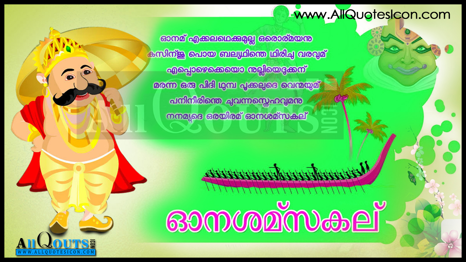 Onam wishes in malayalam hd pictures best onam ashamshagal onam hd onam wishes in malayalam best onam wishes nice onam wishes onam hd wallpapers kristyandbryce Image collections