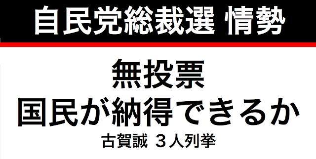 自民党総裁選について、古賀誠氏が対抗馬となりうる人物を3人列挙したと報じられている。内閣支持率が低迷する中で、今一度党内を引き締めようという意図があるのかもしれない。対抗馬になりうるとして列挙したのは岸田文雄、林芳正、野田聖子の3人だ。