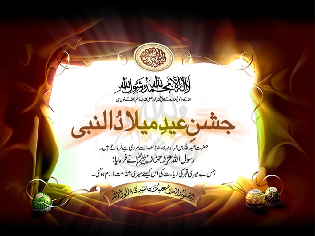 Hot topics rabi ul awal for 12 rabi ul awal decoration pictures
