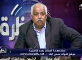 برنامج نظرة مع حمدى رزق حلقة يوم  الخميس 28-8-2014
