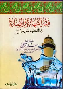 فقه الطهارة والصلاة في المذهب المالكي - سعاد سطحي pdf