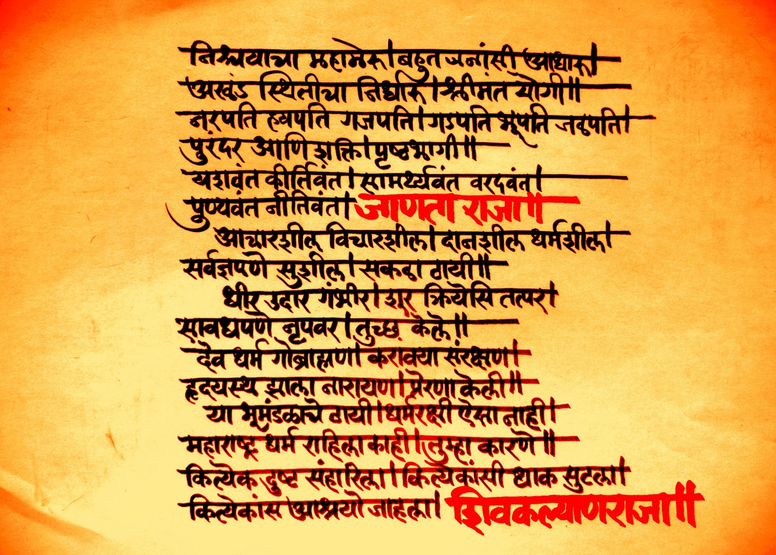 Marathi calligraphy font auto design tech