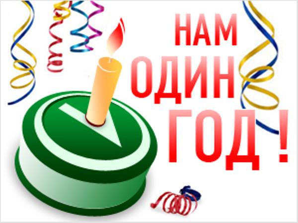Поздравление с 1 годом фирмы 889
