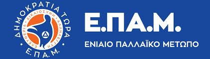 ΕΓΓΡΑΦΗ ΣΤΟ ΕΠΑΜ