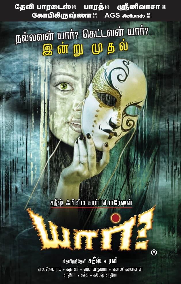 Yaar - Download Tamil Movie