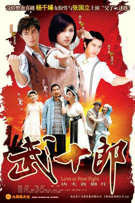 poster Võ Thập Nương
