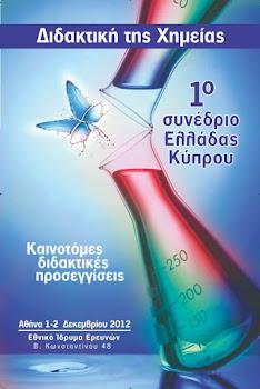 1ο Συνέδριο «Διδακτικής της Χημείας» Ελλάδας-Κύπρου, «Καινοτόμες διδακτικές προσεγγίσεις»