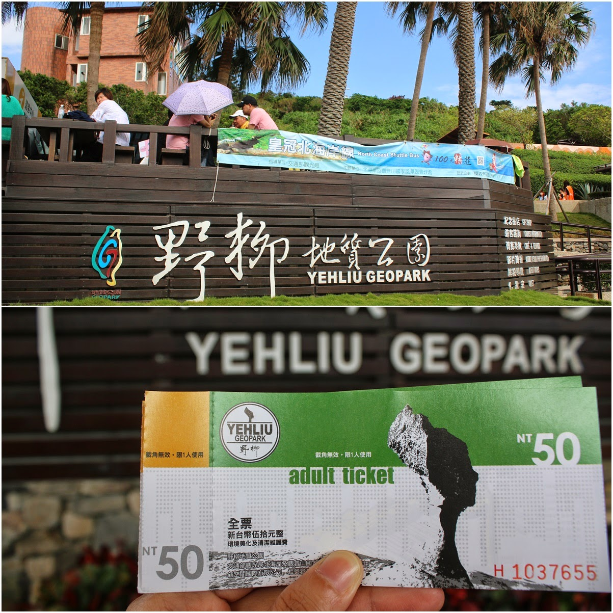 The main entrance of Yeh Liu Geopark in Taiwan
