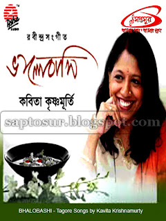 &#2494;&#2507;&#2494;&#2495; &#8211; &#2495;&#2494; &#2499;&#2509;&#2494;&#2497;&#2509;&#2496; -  (BHALOBASHI &#8211; KAVITA KRISHNAMURTHY - 2013)