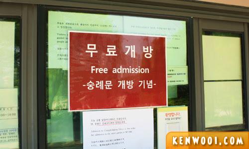 seoul free admission
