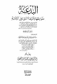 البدعة ضوابطها و أثرها السيء في الأمة - علي بن محمد ناصر الفقهي
